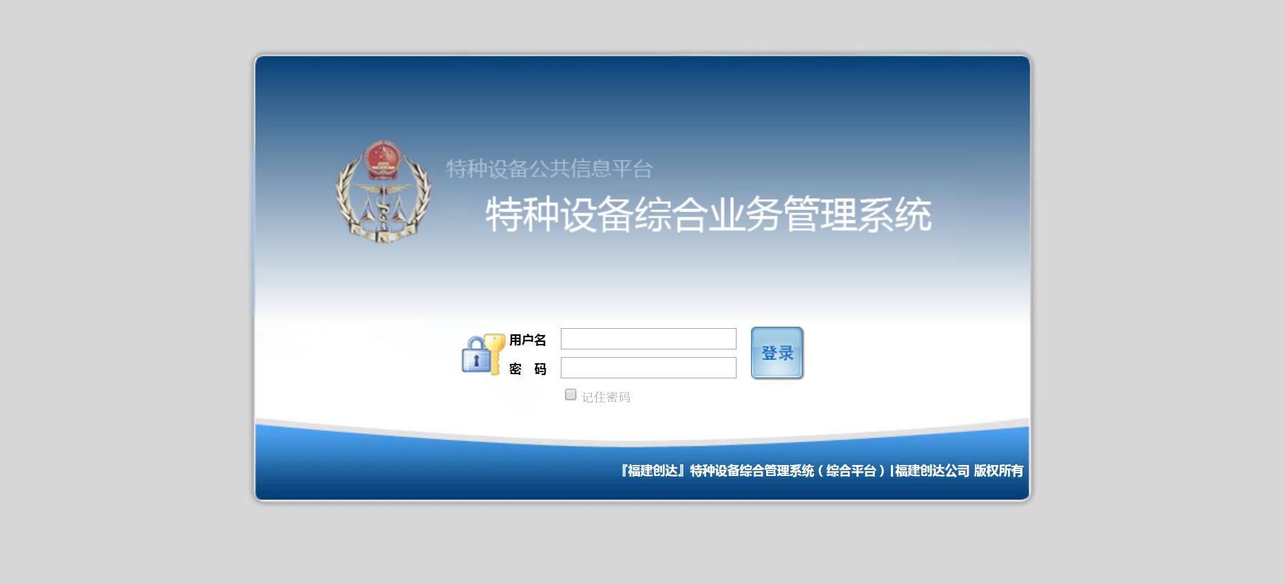 特種設備綜合業務管理系統